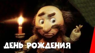 День рождения (1982) мультфильм