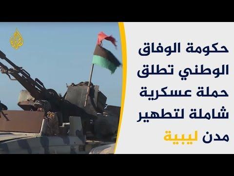 حكومة الوفاق ترد بقوة على مهاجمة حفتر لطرابلس
