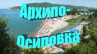 Архипо-Осиповка 2019. Море, пляж, цены, жильё, развлечения, прогулка.