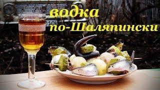 Настойка Шаляпина