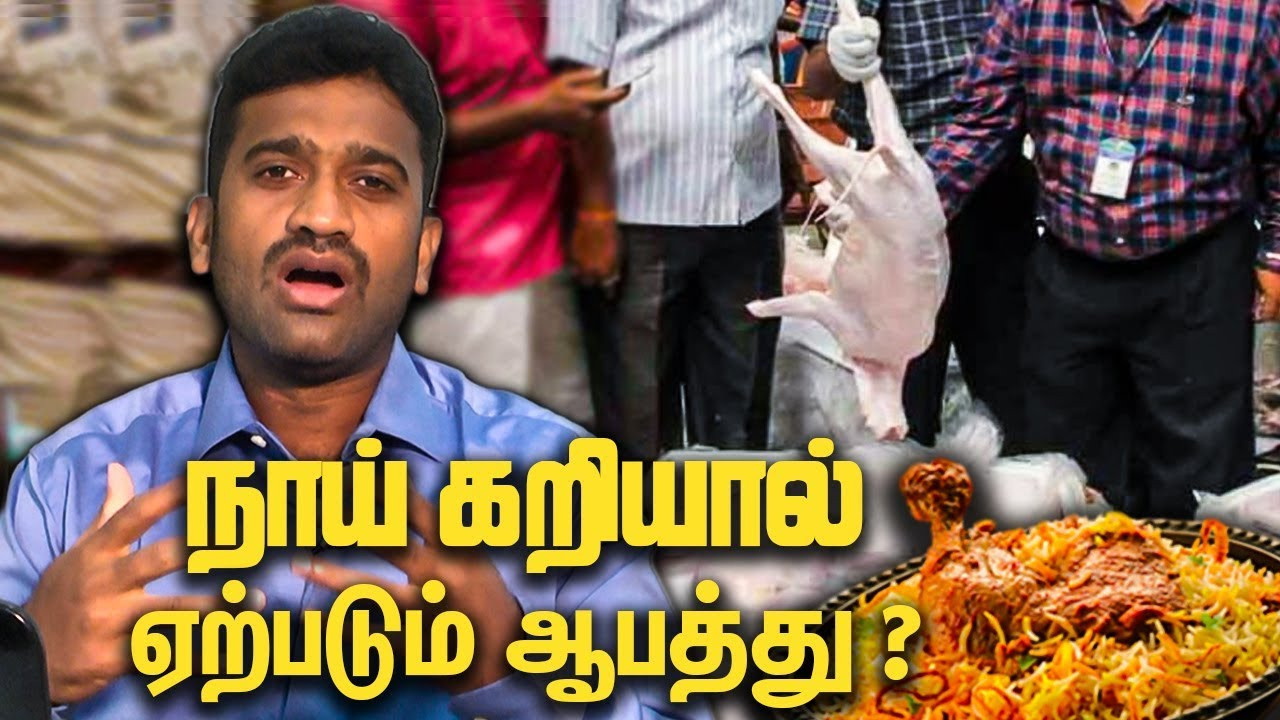 SHOCKING : ஹோட்டல்களில் விற்பனையாகும் நாய் கறி | Nutrition Ajay Ameer Reveals About Dog Meat