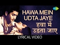 Hawa Mein Udta Jaye with lyrics | हवा में उड़ता जाये गाने के बोल | Barsaat | Raj Kapoor/ Nargis