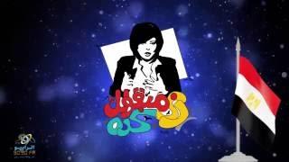 برنامج زى مابؤلك كده - اسعاد يونس - مين اللي بنى مصر - على الراديو 9090