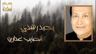 Mohamed Roshdy - El Habayeb Ghadareen (Audio)   محمد رشدى - الحبايب غدارين تحميل MP3