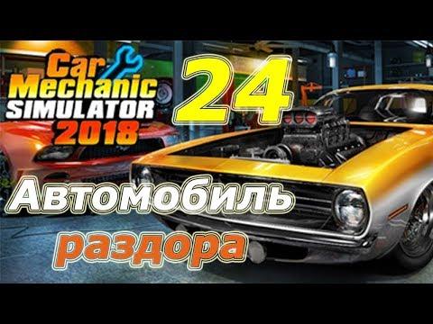 Car Mechanic Simulator 2018 (CMS 18)+моды, прохождение, #24 Автомобиль раздора