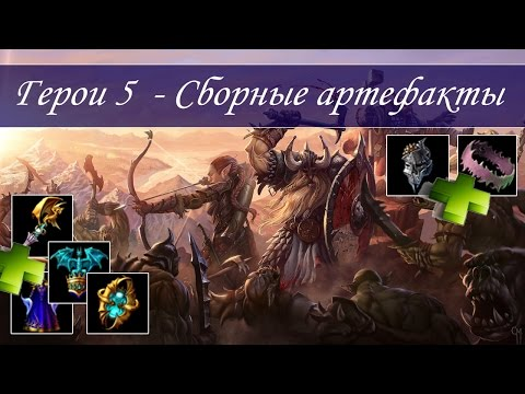 Последние герои меча и магии 6