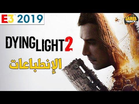 [E3] Dying Light 2 ????????♂️ أبرز العاب معرض اي٣