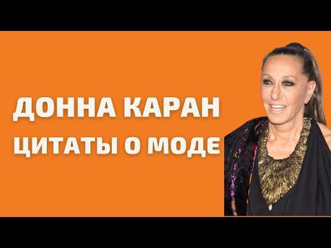 Донна Каран Цитаты о моде