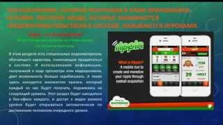 Презентация функций мобильного приложения Rippln