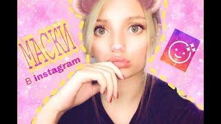 НЕ РАБОТАЮТ МАСКИ В ИНСТАГРАМ | не работает instagram