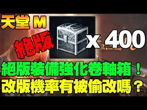 【天堂M】絕版裝備強化卷軸箱400個開箱!改版後祝武防機率有被偷改嗎?