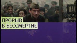 Сцены из фильма «Собибор» показали в Российском историческом обществе