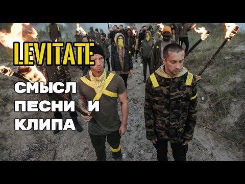 Levitate - ЗНАЧЕНИЕ СМЫСЛ ПЕСНИ (TWENTY ONE PILOTS) Смысл клипа | О чем поется в песне |