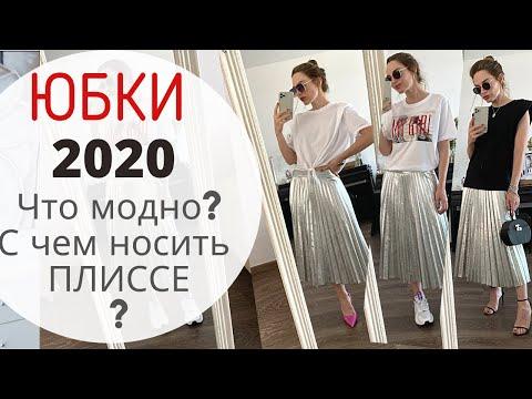 МОДНЫЕ ЮБКИ 2020 |  Примеры актуальных образов С ЮБКОЙ ПЛИССЕ