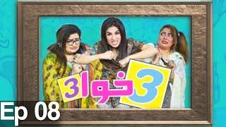 3 khawa 3 | Episode 08 | Comedy Drama | Aaj Entertainment