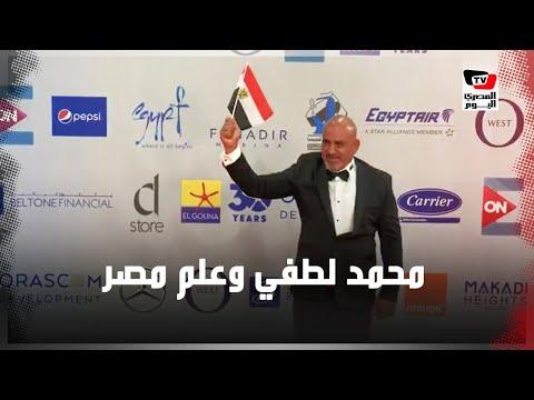 محمد لطفي يهتف: «تحيا مصر» في ختام «الجونة»