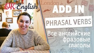 ADD IN  - фразовые глаголы английского языка   All English phrasal verbs