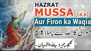 hazrat musa as aur firon ka waqia - moses and pharaoh story