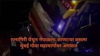 Ratnagiri News ¦ रत्नागिरी येथून नेपाळला जाणाऱ्या बसला मुंबई गोवा महामार्गावर अपघात ¦ Bus accident