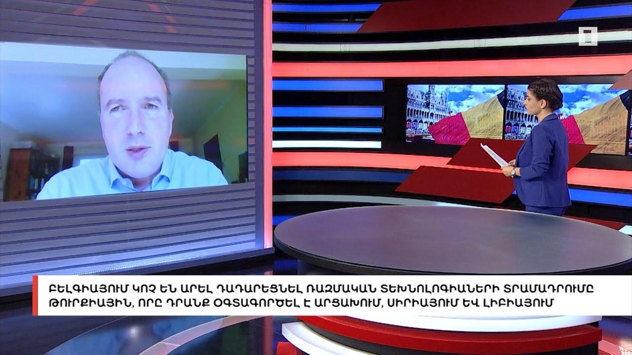 Բելգիայի հայերի կոմիտեի նախագահը՝ երկրում Թուրքիային զենքի մասեր վաճառելու բողոքի մասին
