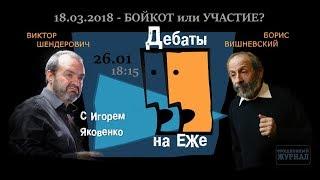 ШЕНДЕРОВИЧ VS ВИШНЕВСКИЙ : Выборы - БОЙКОТ ИЛИ УЧАСТИЕ? Дебаты на ЕЖе - 1.
