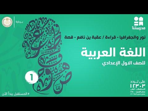 نور والجغرافيا (قراءة) - عقبة ين نافع (قصة) | الصف الأول الإعدادي | اللغة العربية