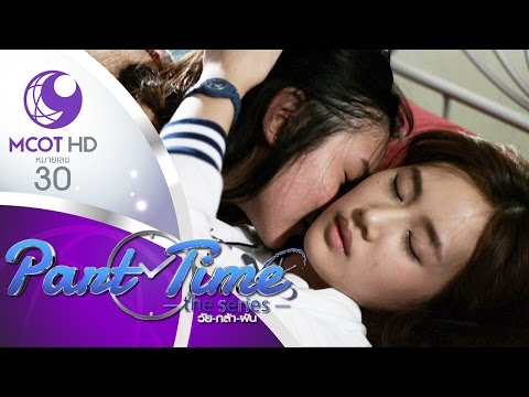 Part Time The Series วัย-กล้า-ฝัน - EP 7 (3 เม.ย.59) ช่อง 9 MCOT HD ...