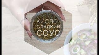 Кисло-сладкий соус рецепт . Вегетарианство . Здоровое питание