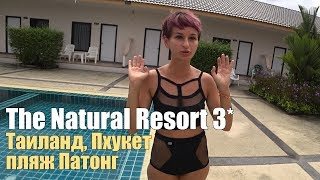 The Natural Resort 3*, Таиланд, Пхукет/ Патонг