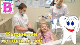 ✿ Вырываем зуб у стоматолога. Phil Dent г. Одесса
