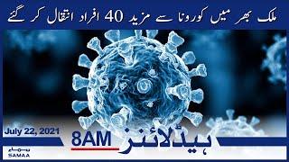 Samaa News Headlines 8am   Mulk bhar mein corona se mazeed 40 afrad inteqal kar gaye   SAMAA TV