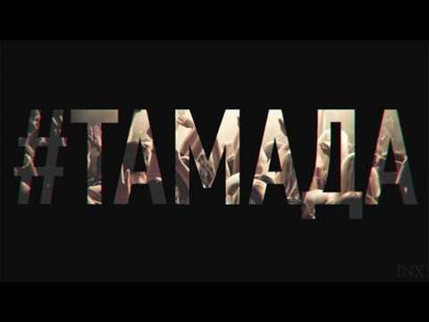MiyaGi & Эндшпиль – #ТАМАДА песни, 2016