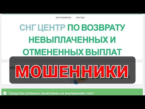 СНГ Центр по возврату невыплаченных выплат - это МОШЕННИКИ!