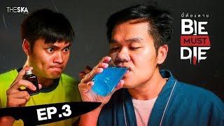 Bie Must Die | EP.3 Poison