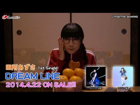 【声優動画】田所あずさの新曲「POSITIVE SHAKING」のミュージッククリップをフル解禁