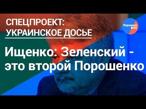Ростислав Ищенко критично о личности президента Зеленского