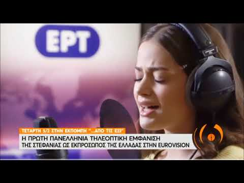 Η 1η τηλεοπτική συνέντευξη της Στεφανίας , Τετάρτη 05/02   «Από τις 6» | ΕΡΤ