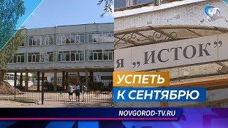 Сергей Бусурин проверил ремонт в гимназии «Исток»