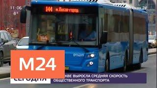 В Москве выросла средняя скорость общественного транспорта - Москва 24