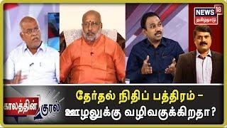 Kaalathin Kural | தேர்தல் நிதிப் பத்திரம் - ஊழலுக்கு வழிவகுக்கிறதா?  | Electoral Bond