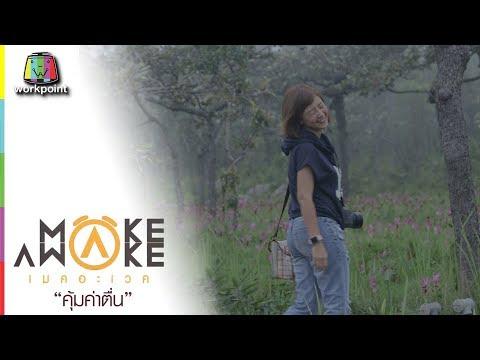 Make Awake คุ้มค่าตื่น | จ.ชัยภูมิ | 26 ก.ค. 61 Full HD