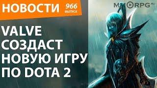 Valve создаст новую игру по DOTA 2. Новости