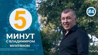 5 минут с Владимиром Мунтяном / Часть 4