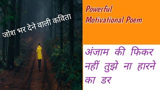 Powerful Hindi Kavita | सर्वश्रेष्ठ हिंदी कविता | Motivational Poem by Motivation - A Magical Ride