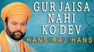 Hans Raj Hans - Gur Jaisa Nahi Koi Dev - Wadda Mera Gobind