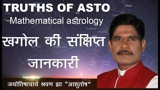 Mathematical Astrology Education Lesson 07, Astronomical information in vedic astrology
