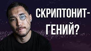 СКРИПТОНИТ - БУДУЩЕЕ РУССКОГО РЭПА?/ 5 ПРИЧИН ПОЧЕМУ