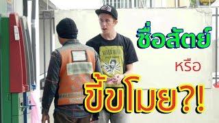 ทดสอบสังคมไทย ลืมเงินที่ตู้ ATM!!