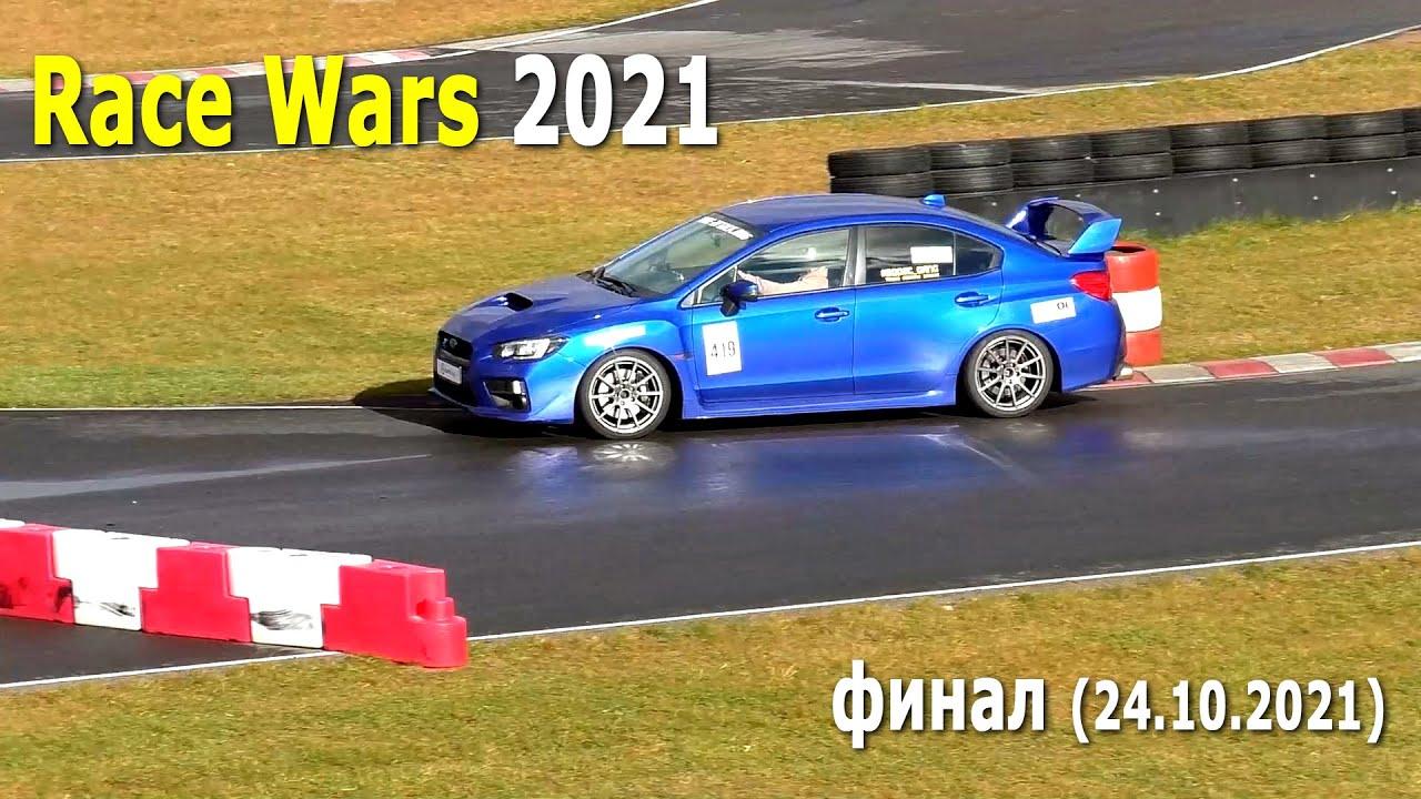 Time Attack 2021. URacing Race Wars 2021 – финал (24.10.2021, картодром РСТЦ ДОСААФ / Прилесье)
