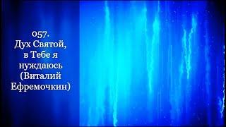 057. Дух Святой, в Тебе я нуждаюсь (г. Першотравенск)